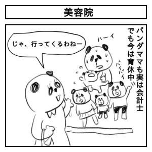 【会計士漫画】美容院