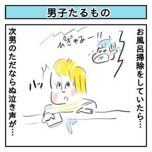 【育児漫画】男子たるもの