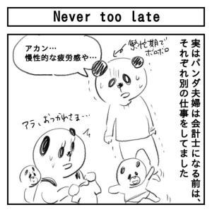 【会計士漫画】Never too late