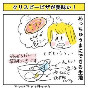 【育児漫画】ランチにいかが?すぐ出来るクリスピーピザ