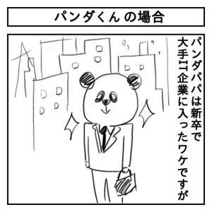 【会計士漫画】パンダくんの場合