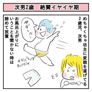 【育児漫画】次男2歳、絶賛イヤイヤ期