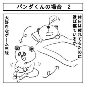 【会計士漫画】パンダくんの場合 2