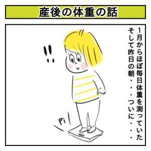 【ママ漫画】産後ダイエットの話