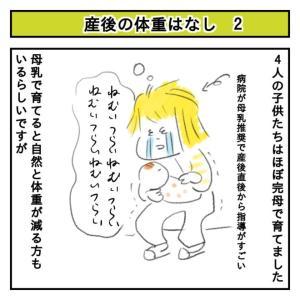 【ママ漫画】産後ダイエット 2