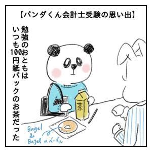 【会計士漫画】パンダくん 受験の思い出