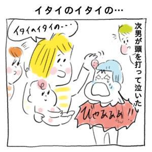 【育児漫画】イタイのイタイの…