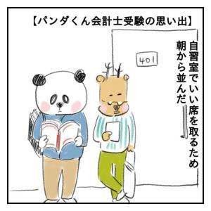 【会計士漫画】パンダくんの会計士受験時代の思い出 2