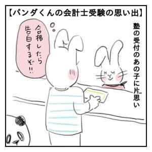 【会計士漫画】パンダくんの会計士受験時代の思い出 3