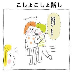 【育児漫画】こしょこしょ話し