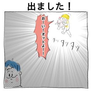 【育児漫画】出ました!