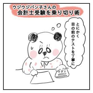 【会計士漫画】ウジウジパン子さんの受験乗り切り術 1