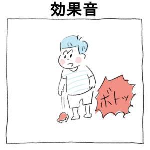 【育児漫画】効果音