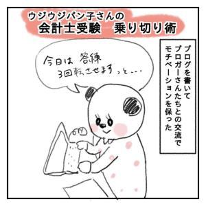【会計士漫画】ウジウジパン子さんの受験乗り切り術 2