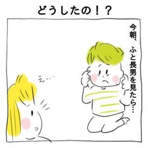 【育児漫画】男の子ってわけわからーん