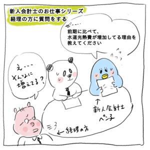 【会計士漫画】新人会計士 ペン子