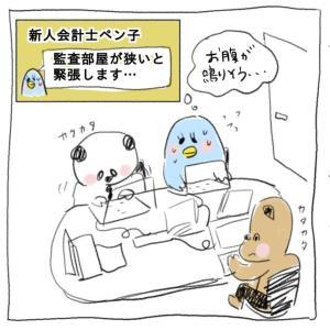 【会計士漫画】新人会計士ペン子 監査部屋が狭いと緊張します・・・