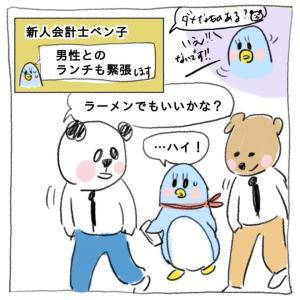 【会計士漫画】新人会計士ペン子 ランチへ