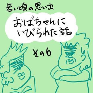【思い出漫画】おばちゃんにいびられた話 6