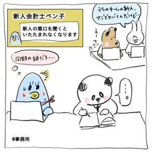 【会計士漫画】新人会計士ペン子 新人の悪口・・・