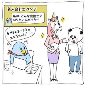 【会計士漫画】新人会計士ペン子 どんな会計士になりたいのかな・・・