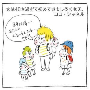 【名言漫画】女は40から面白くなる?!