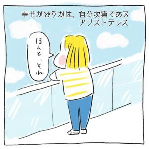 【名言漫画】幸せかどうかは…