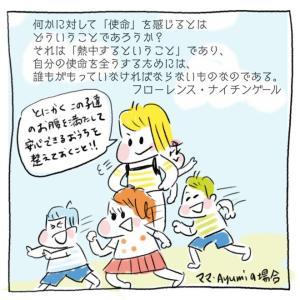 【名言漫画】使命を感じるということとは?!
