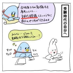 【会計士漫画】新人会計士ペン子 勉強方法の確立って・・・