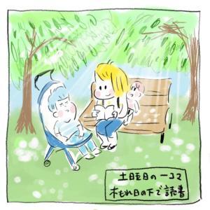 【日常漫画】木漏れ日de読書