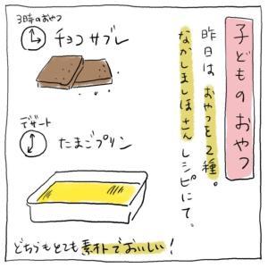 【おやつ漫画】我が家でよく作る 本当に美味しい!!こどものおやつ2種