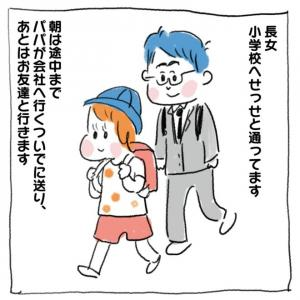 【育児漫画】長女の心の中は…