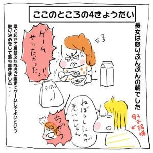 【育児漫画】ここのところの4きょうだい+私