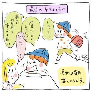 【育児漫画】ここ最近の4きょうだい