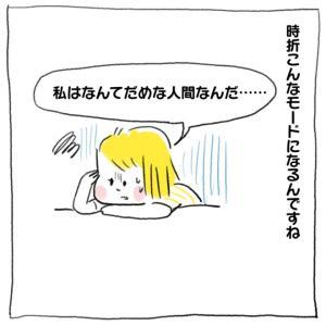 【自分漫画】自己肯定感の低いアラフォーの対処法