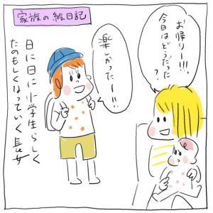 【育児漫画】それぞれの毎日