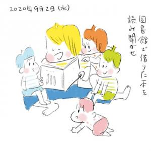 9月2日 子供達に読み聞かせ