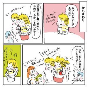 【漫画】からまわりな日