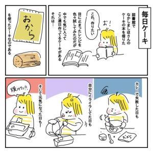 【漫画】毎日焼いてるケーキ