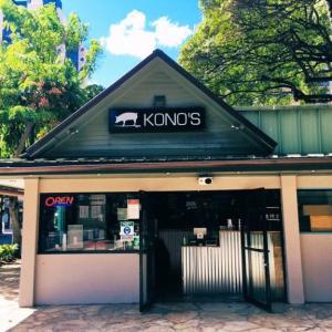 KONO'S(コノズ)がワイキキに出店したよ!ハワイの人気店のカルアピッグを食べる!