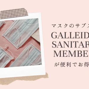 マスクの定期便!?話題のGALLEIDO SANITARY MEMBER【1枚24円】
