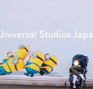 USJ(ユニバ)1歳の子連れで楽しむ方法。幼児アトラクション以外も乗れる?授乳オムツ替えは?