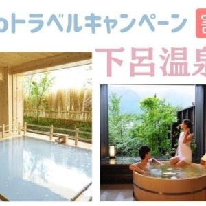 GoToトラベルキャンペーンで下呂温泉を格安で予約する方法|注意点も!