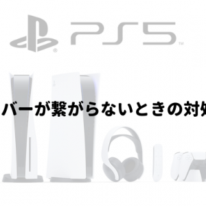 PS5(プレステ5)サーバーダウンで繋がらない!対処法や買えた人のコツは?