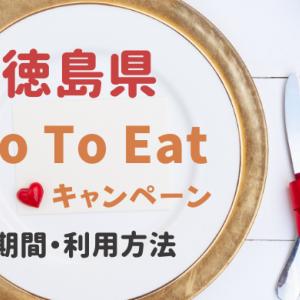 GoToイートキャンペーン徳島県はいつまで?食事券発行窓口と予約サイト