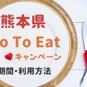 GoToイートキャンペーン熊本県はいつまで?食事券発行窓口と予約サイト