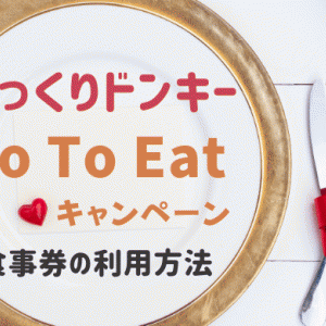 GoToイート食事券はびっくりドンキー(びくドン)で使える?対象店舗と利用方法