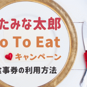 GoToイート食事券すたみな太郎でいつまで使える?対象店舗と予約方法