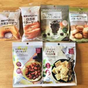 ロカボお菓子をコンビニ3社のPB商品で徹底比較!ダイエット中のおすすめは?