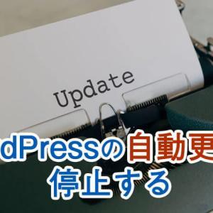 【WordPress】本体やプラグインの自動更新を停止する方法